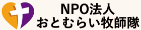 NPO法人 おとむらい牧師隊